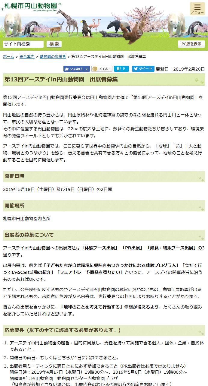 アースデイin円山動物園