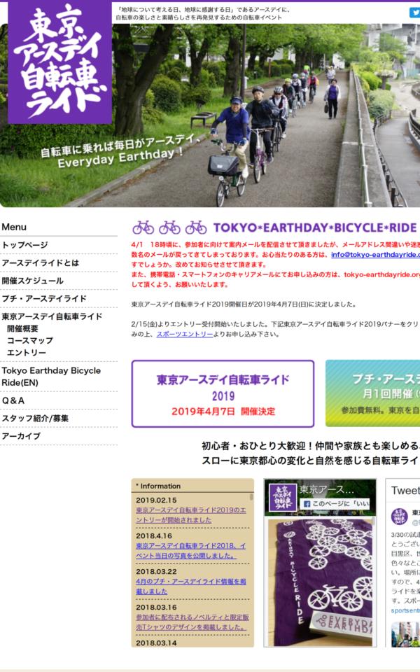 東京アースデイ自転車ライド2019