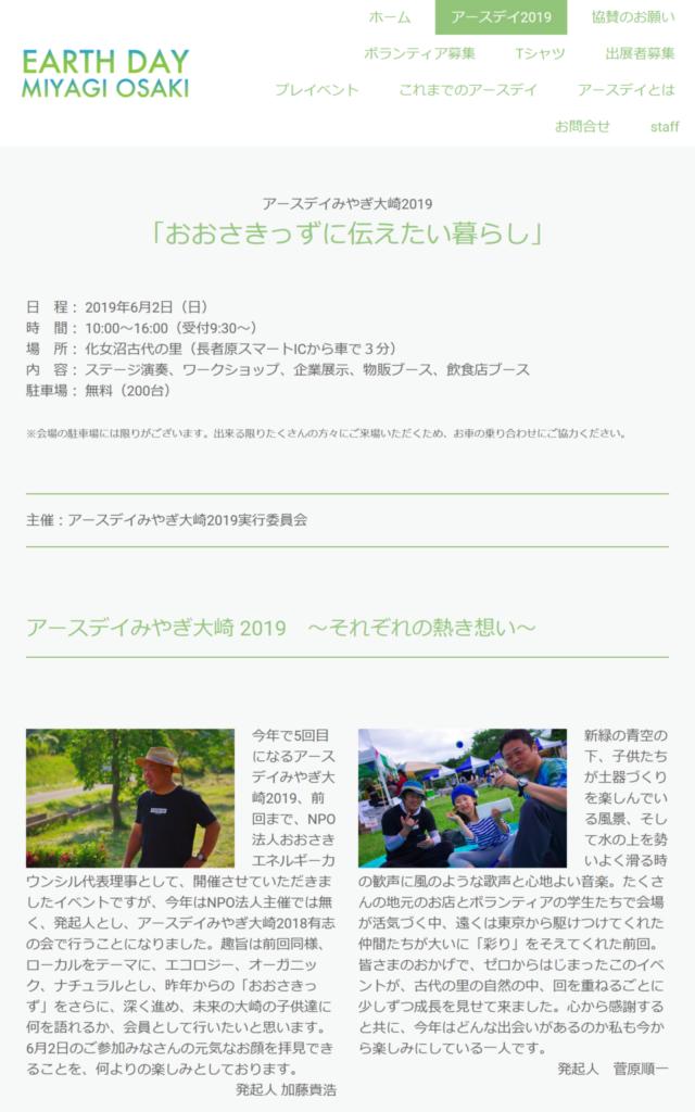アースデイみやぎ大崎2019